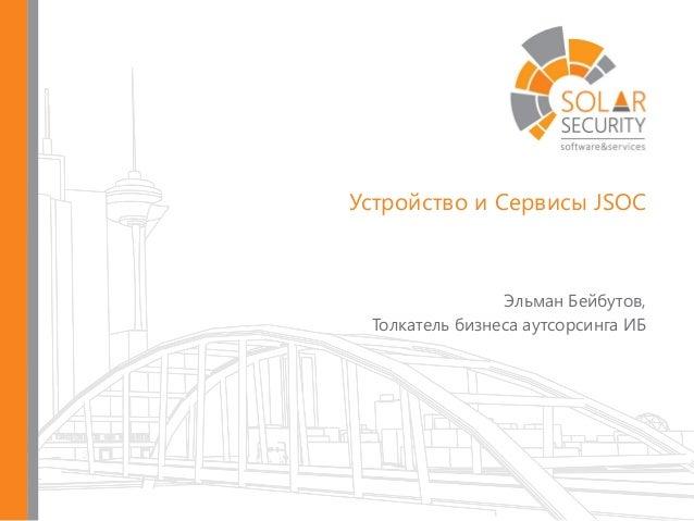 Устройство и Сервисы JSOC Эльман Бейбутов, Толкатель бизнеса аутсорсинга ИБ