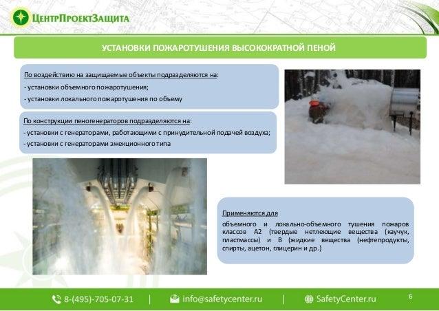 автоматические водяные и пенные установки пожаротушения проектирование