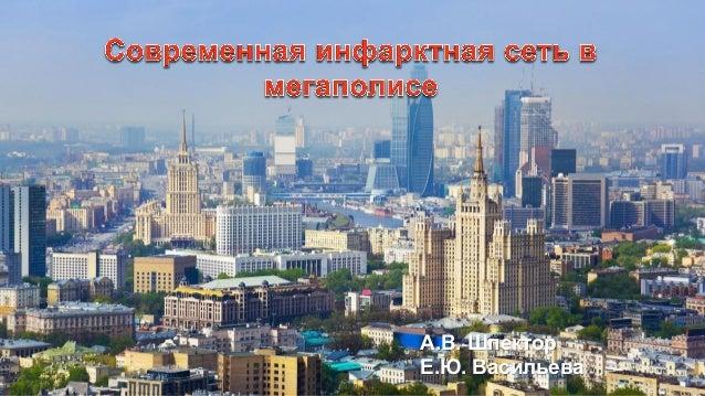 А.В. Шпектор Е.Ю. Васильева