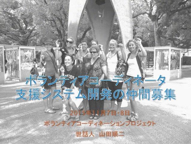 2015年11月7日・8日 ボランティアコーディネーションプロジェクト 世話人 山田順二