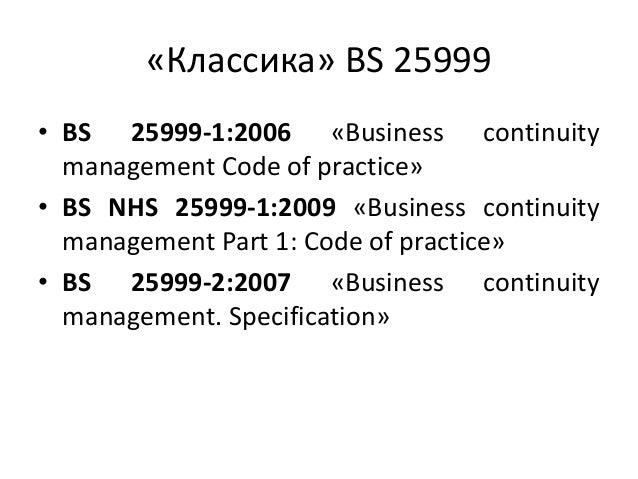 25999-2 pdf bs