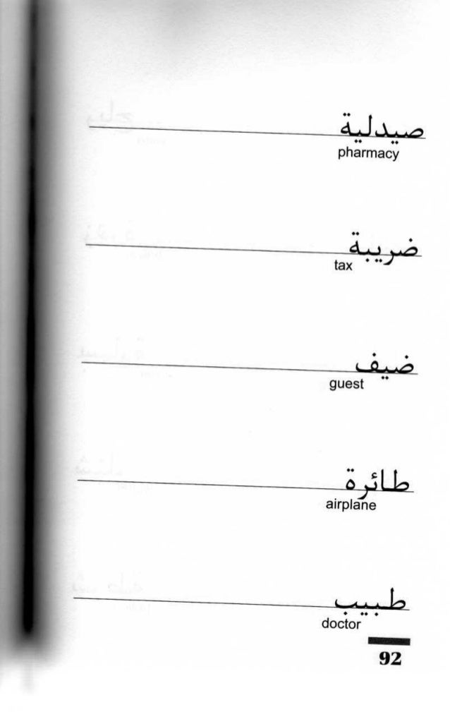 how to write allah in arabic step by step