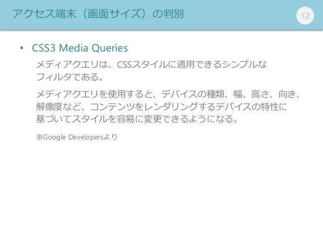 121212 • CSS3 Media Queries メディアクエリは、CSSスタイルに適用できるシンプルな フィルタである。 メディアクエリを使用すると、デバイスの種類、幅、高さ、向き、 解像度など、コンテンツをレンダリングするデバイスの特...