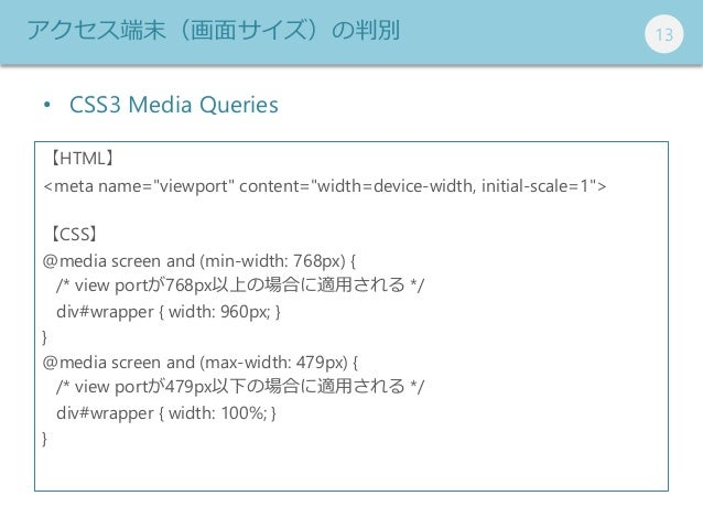 """131313 • CSS3 Media Queries 【HTML】 <meta name=""""viewport"""" content=""""width=device-width, initial-scale=1""""> 【CSS】 @media scree..."""