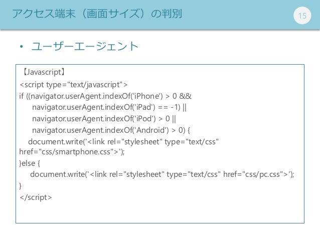 """151515 • ユーザーエージェント 【Javascript】 <script type=""""text/javascript""""> if ((navigator.userAgent.indexOf('iPhone') > 0 && navigat..."""
