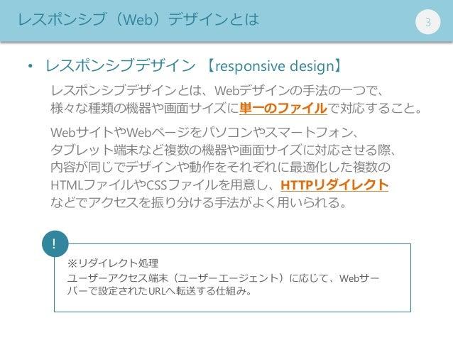 333レスポンシブ(Web)デザインとは • レスポンシブデザイン 【responsive design】 レスポンシブデザインとは、Webデザインの手法の一つで、 様々な種類の機器や画面サイズに単一のファイルで対応すること。 WebサイトやW...