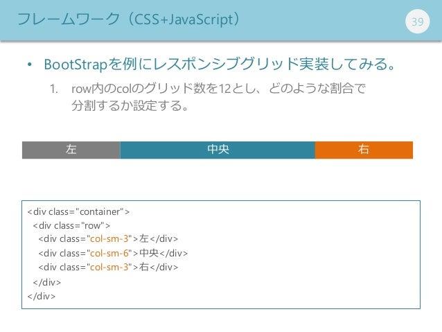 """393939 • BootStrapを例にレスポンシブグリッド実装してみる。 1. row内のcolのグリッド数を12とし、どのような割合で 分割するか設定する。 フレームワーク(CSS+JavaScript) 左 <div class=""""co..."""
