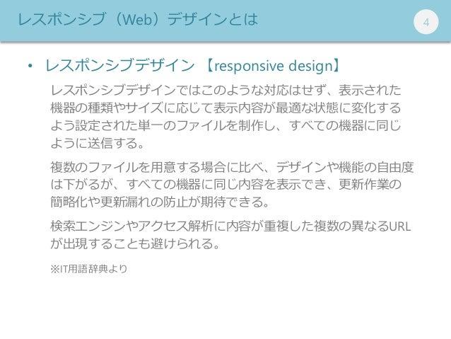 444レスポンシブ(Web)デザインとは • レスポンシブデザイン 【responsive design】 レスポンシブデザインではこのような対応はせず、表示された 機器の種類やサイズに応じて表示内容が最適な状態に変化する よう設定された単一の...