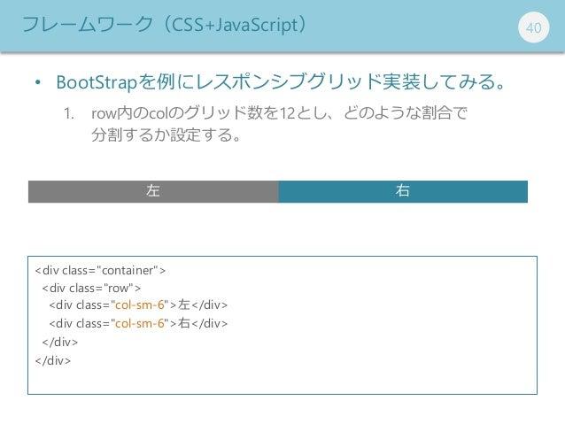 """404040 • BootStrapを例にレスポンシブグリッド実装してみる。 1. row内のcolのグリッド数を12とし、どのような割合で 分割するか設定する。 フレームワーク(CSS+JavaScript) <div class=""""cont..."""