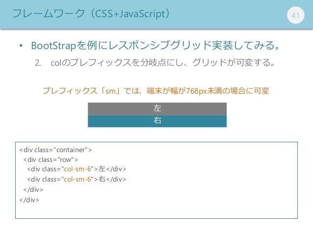 """414141 • BootStrapを例にレスポンシブグリッド実装してみる。 2. colのプレフィックスを分岐点にし、グリッドが可変する。 フレームワーク(CSS+JavaScript) <div class=""""container""""> <di..."""