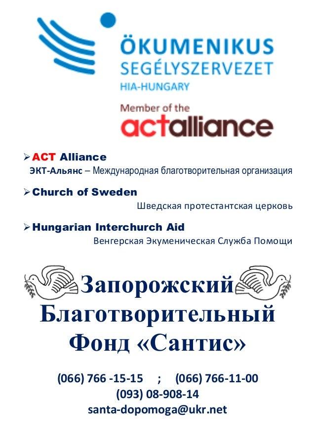 ACT Alliance ЭКТ-Альянс – Международная благотворительная организация Church of Sweden Шведская протестантская церковь ...