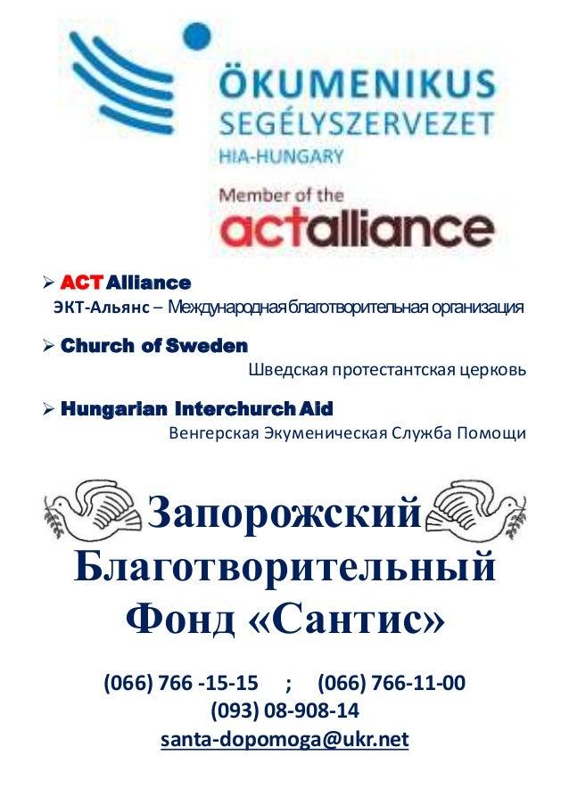  ACTAlliance ЭКТ-Альянс – Международнаяблаготворительнаяорганизация  Church of Sweden Шведская протестантская церковь  ...