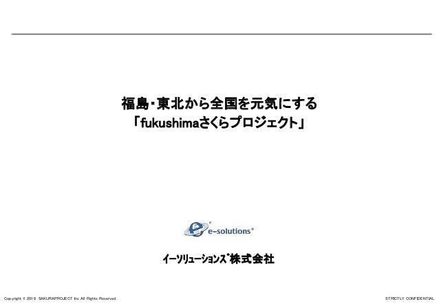 fukushima u3055 u304f u3089 u30d7 u30ed u30b8 u30a7 u30af u30c8