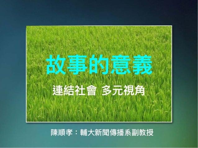 故事的意義 連結社會 多元視⾓角 陳順孝:輔⼤大新聞傳播系副教授