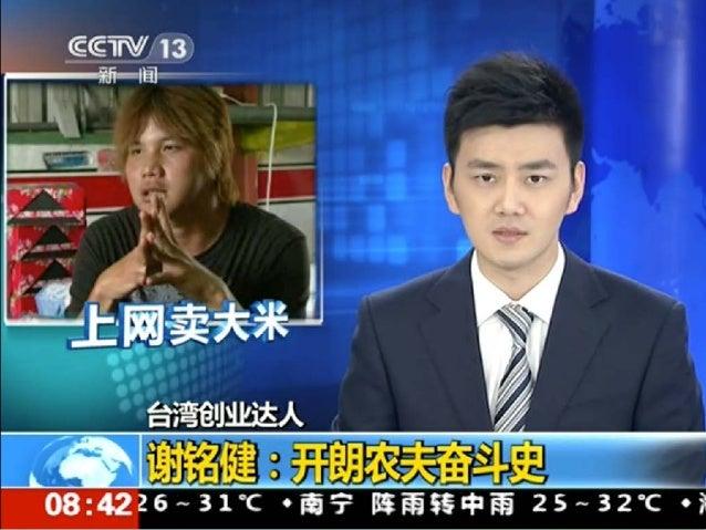 陳順孝:輔⼤大新聞傳播系副教授 連結社會 多元視⾓角