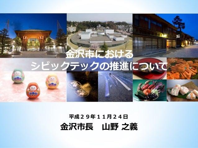 金沢市長 山野 之義 平成29年11月24日 金沢市における シビックテックの推進について