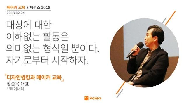 [메이커 교육 컨퍼런스 2018] 디자인씽킹과 메이커 교육 - 정종욱 대표