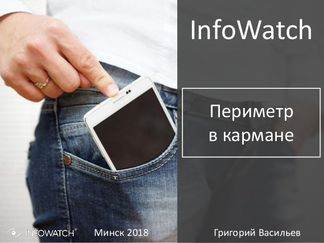 InfoWatch Периметр в кармане Григорий ВасильевМинск 2018