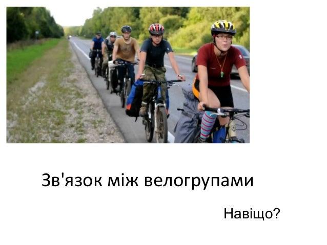 Зв'язок між велогрупами Навіщо?