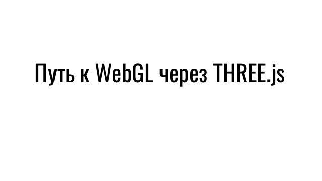 Путь к WebGL через THREE.js