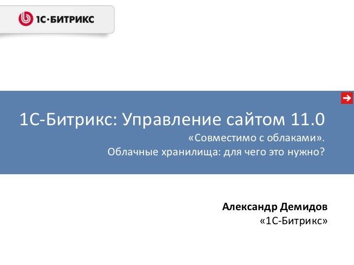 1С-Битрикс: Управление сайтом 11.0                       «Совместимо с облаками».         Облачные хранилища: для чего это...