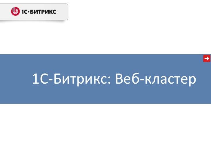 1С-Битрикс: Веб-кластер<br />