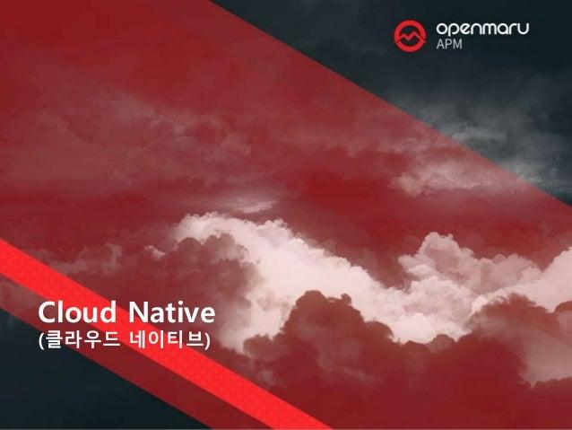 Cloud Native (클라우드 네이티브)