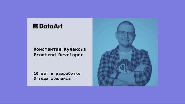 Фриланс как профессиональная деградация   OdessaFrontend Meetup #16 Slide 2
