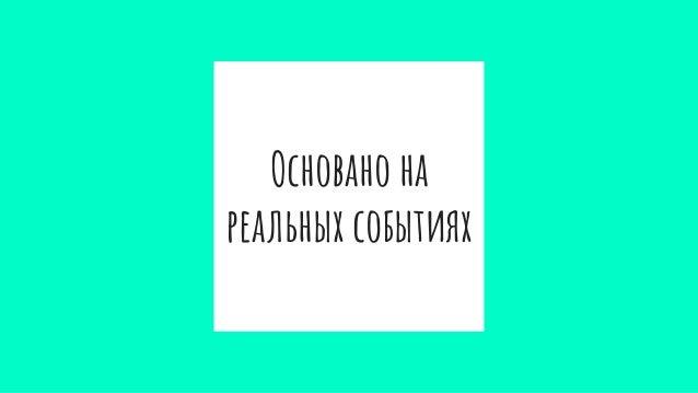 Фриланс как профессиональная деградация   OdessaFrontend Meetup #16 Slide 3