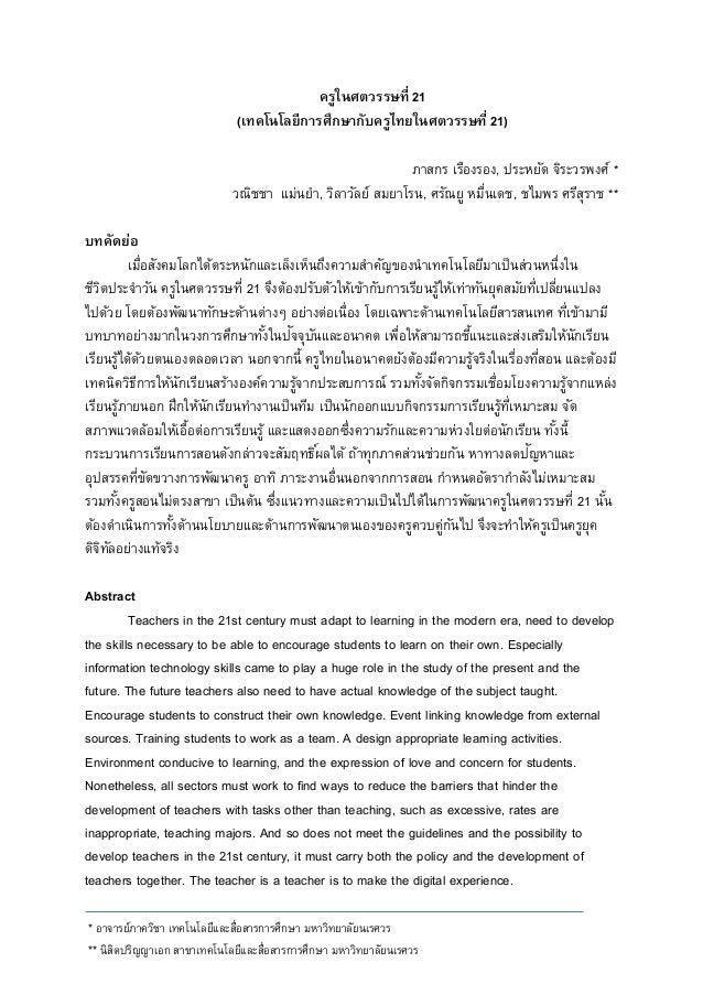 ครูในศตวรรษที่ 21 (เทคโนโลยีการศึกษากับครูไทยในศตวรรษที่ 21) ภาสกร เรืองรอง, ประหยัด จิระวรพงศ์ * วณิชชา แม่นยา, วิลาวัลย์...