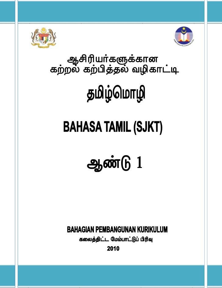 02 Buku Panduan Kssr Bahasa Tamil Sjkt Tahun 1