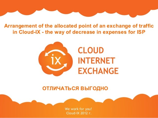 Arrangement of the allocated point of an exchange of traffic   in Cloud-IX - the way of decrease in expenses for ISP      ...