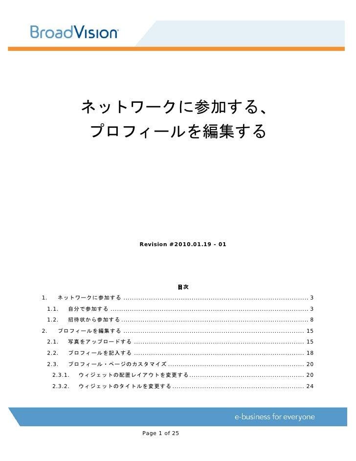 ネットワークに参加する、                   プロフィールを編集する                                            Revision #2010.01.19 - 01           ...