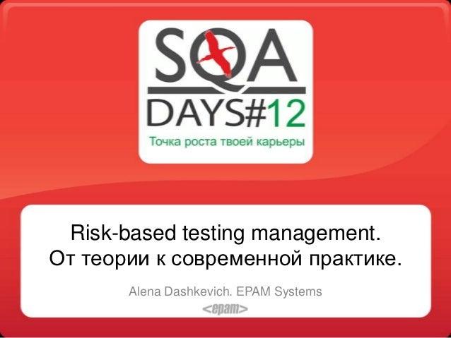 Risk-based testing management.От теории к современной практике.       Alena Dashkevich. EPAM Systems