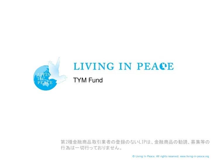 TYM Fund第2種金融商品取引業者の登録のないLIPは、金融商品の勧誘、募集等の行為は一切行っておりません。