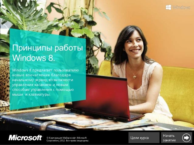 Принципы работыWindows 8.Windows 8 предлагает пользователюновые впечатления благодаряначальному экрану, возможностиуправле...
