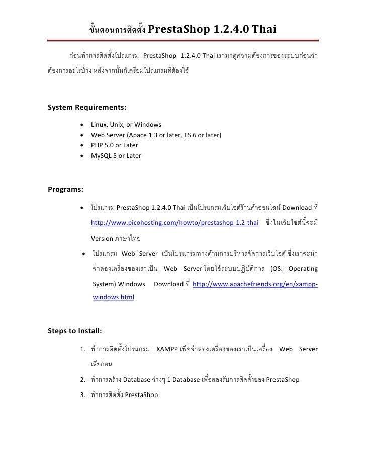 PrestaShop 1.2.4.0 Thai       F                                 PrestaShop 1.2.4.0 Thai                      F            ...
