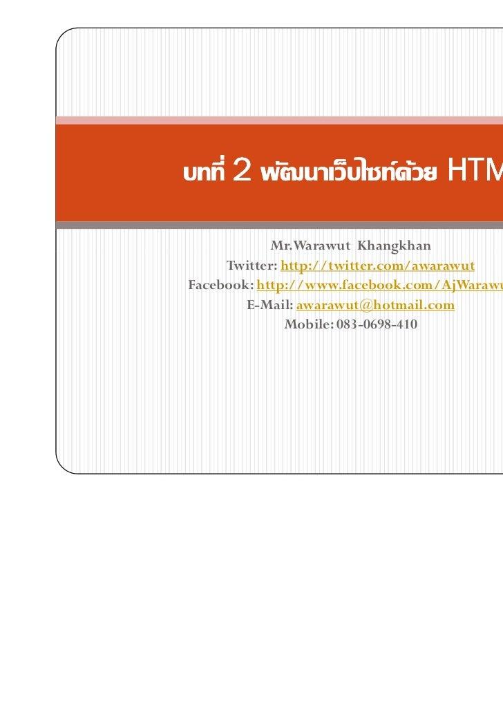 2                     F F    HTML            Mr.Warawut Khangkhan     Twitter: http://twitter.com/awarawutFacebook: http:/...