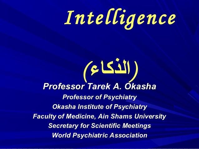 Intelligence               ()الذكاء   Professor Tarek A. Okasha         Professor of Psychiatry      Okasha Institute of...