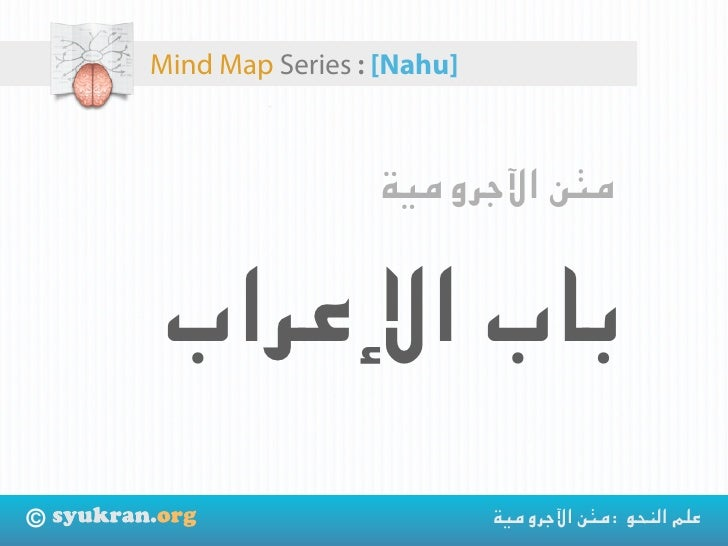 ]Mind Map Series : [Nahu                         ﻣﱳ اﻵﺟﺮوﻣﻴﺔ       ﺑﺎب اﻹﻋﺮاب                                ﻋﻠﻢ ...