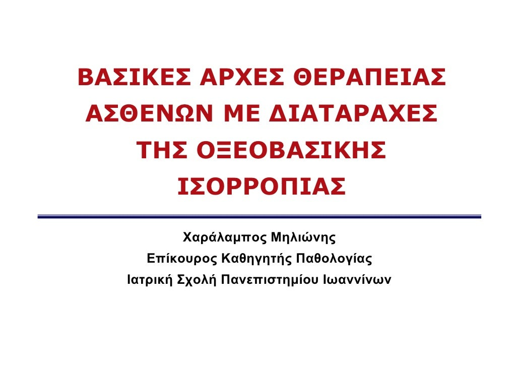 ΒΑΣΙΚΕΣ ΑΡΧΕΣ ΘΕΡΑΠΕΙΑΣ ΑΣΘΕΝΩΝ ΜΕ ΔΙΑΤΑΡΑΧΕΣ     ΤΗΣ ΟΞΕΟΒΑΣΙΚΗΣ          ΙΣΟΡΡΟΠΙΑΣ            Χαράλαμπος Μηλιώνης      ...