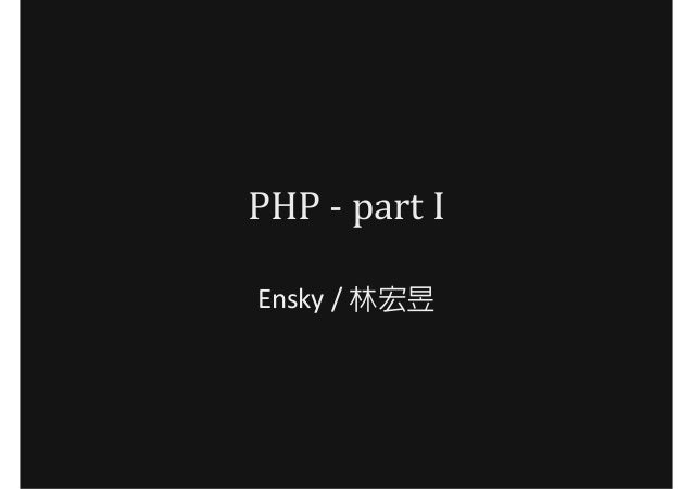 PHP - part IEnsky / 林宏昱