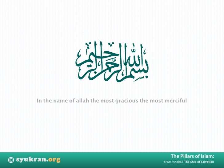 In the name of allah the most gracious the most merciful                                                            The Pi...