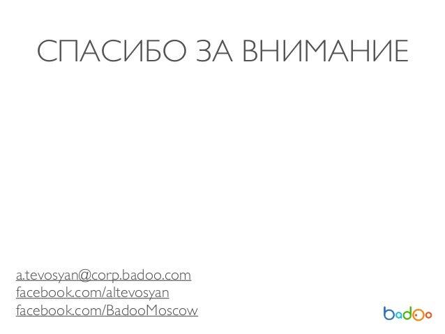 """Доклад """"Специфика верстки мультиязычных веб-приложений в Badoo"""" на MoscowJS Meetup"""