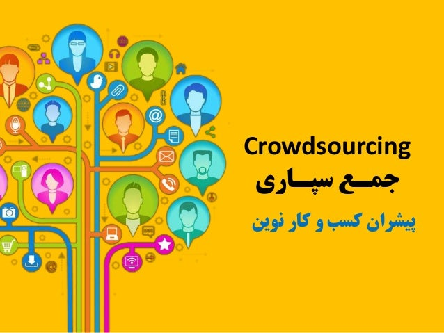 Crowdsourcing سپـاری جمـع نوین کار و کسب پیشران