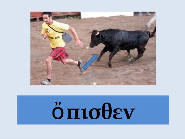 κ (ἐ + gen.)