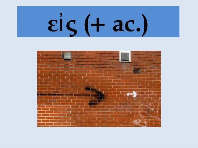 ε ς (ἰ + ac.)