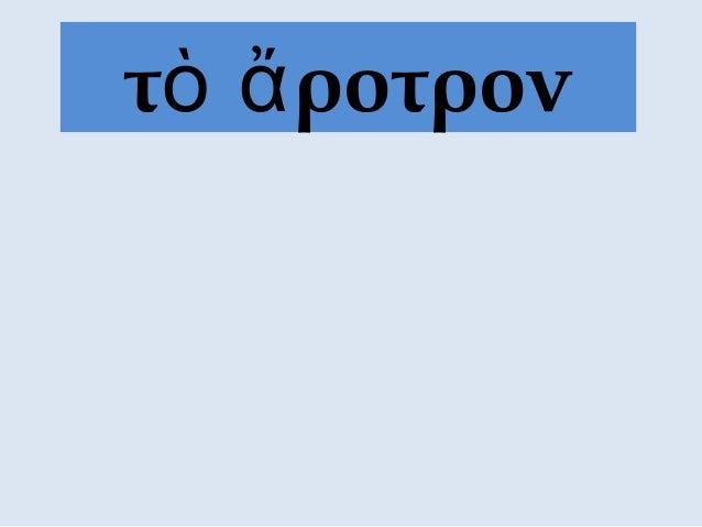 τ ροτρονὸ ἄ