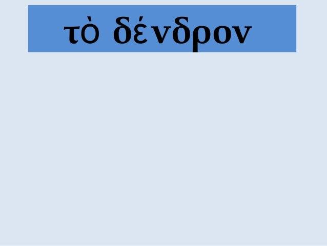 τ δ νδρονὸ έ