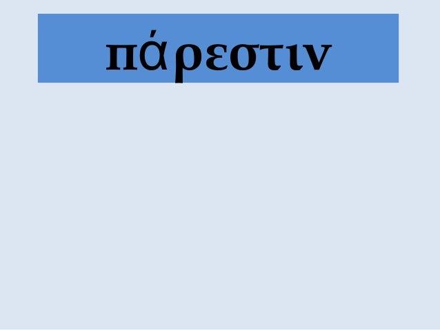 π ρεστινά